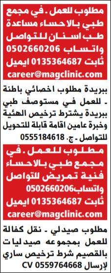 وظائف دكاترة بالسعودية